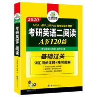 考研英语二阅读理解 A节120篇 2020 全文翻译词汇MBA MPA MPAcc英语专业硕士研究生