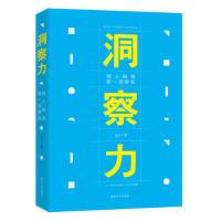 洞察力(做人做事,项修炼) 金文 延边大学出版社