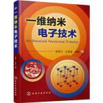 一维纳米电子技术 彭英才,王英龙著 化学工业出版社