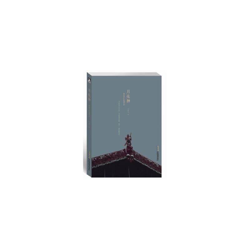 全新正版 月亮神 何静恒 北京时代华文书局 9787807695172缘为书来图书专营店 正版图书