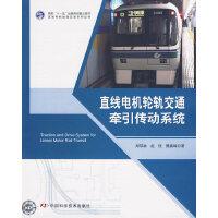 直线电机轨道交通系列丛书--直线电机轮轨交通牵引传动系统