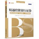 精通投资银行证券――投行结构及产品定价、计算指南