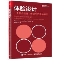 体验设计:一个整合品牌、体验与价值的框架(双色)
