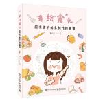 手绘食光:超有趣的美食制作绘画课(全彩)