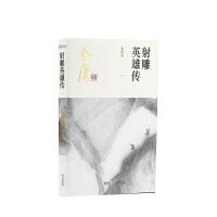 金庸武侠小说射雕英雄传全四册 2020彩图新修版