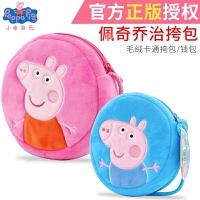 小猪佩奇儿童包小包包男女童钱包宝宝零钱幼儿佩琪公主斜挎包可爱 1