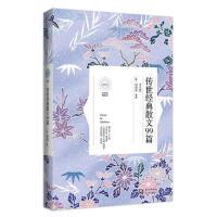 封面有磨痕-HSY-传世经典散文99篇 9787535470065 长江文艺出版社 知礼图书专营店
