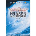 国外防灾救灾应急管理体制 沈荣华著 中国社会出版社