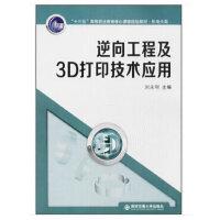 """逆向工程及3D打印技术应用(""""十三五""""高等职业教育核心课程规划教材・机电大类)"""