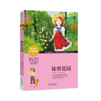 成长文库-世界少年文学精选-青少版-秘密花园