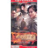 战火四千金6DVD 经济版 曾泳醍 袁志博 贺丹丹 电视剧 正版DVD