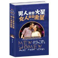 当天发 男人来自火星女人来自金星 书籍两性关系婚恋爱心