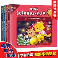 圣诞老人绘本 关于儿童圣诞节礼物的圣诞书读本 3-4-6-7-8周岁故事书籍攸攸熊爱与成长节日2 亲子早教启蒙认知益智游