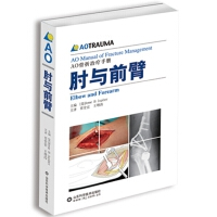 AO内固定研究学会官方指导手册 肘与前臂