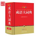 成语词典彩图版成语大词典(32开本)