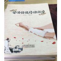 正版现货-骨伤整复外固定学(有北京传人图书出版中心收藏章内容全新)