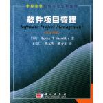 【旧书二手书9成新】软件项目管理――中印合作软件行业系列教材 (印)Rejeev T Shandilya ,王克仁 9