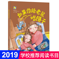 如果你给老鼠吃饼干 精装版 小月亮童书 教育孩子要常怀感恩之心学会沟通学会表达 做诚实的孩子3-6岁宝宝绘本儿童教育绘
