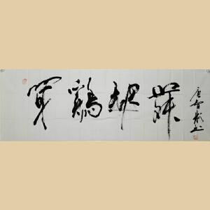 《闻鸡起舞》唐智彬 亲笔 【RW314】湖南省戏剧家协会会员,湖南省作家协会会员,衡阳作家协会主席
