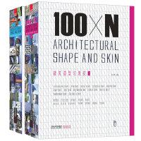 100×N建筑造型与表皮(上下册)