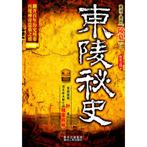 """东陵秘史( 慈禧陵寝""""叶""""落何处?清东陵未解之谜独家揭秘!)"""