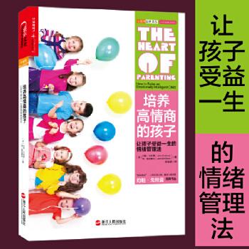 培养高情商的孩子(pdf+txt+epub+azw3+mobi电子书在线阅读下载)