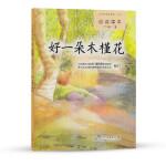 好一朵木槿花 语文自读课本 七年级下册