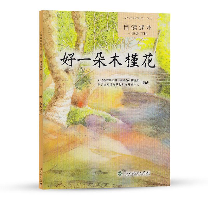 好一朵木槿花 语文自读课本 七年级下册新版
