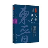 东晋风云・卷三(认认真真讲历史)