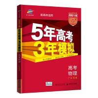 曲一线 2022A版 高考物理 广东专用 5年高考3年模拟 五三