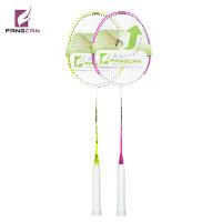 FANGCAN方灿 羽毛球拍 2支装 碳素复合情侣款超轻双副球拍 送拍套 送拍线 手环