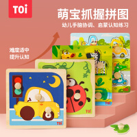 TOI儿童木质手抓板拼图 游戏大块宝宝 早教智力玩具动物拼板 儿童认知0-3岁