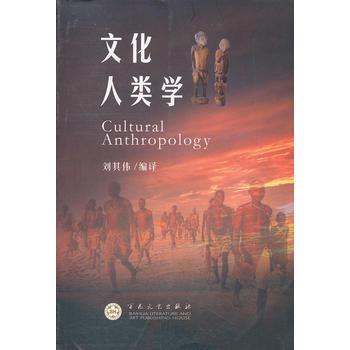 全新正品文化人类学 刘其伟译 百花文艺出版社 9787530657393 缘为书来图书专营店 正版图书