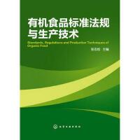 有机食品标准法规与生产技术 张志恒 化学工业出版社【新华书店 品质保证】
