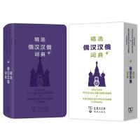 精选俄汉汉俄词典+