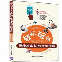 中老年人轻松玩转智能手机:智能家电与智慧生活篇 黄华 清华大学出版社
