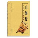 山海经 [汉] 刘歆,徐喜平,高东海 三秦出版社【新华书店 品质保证】