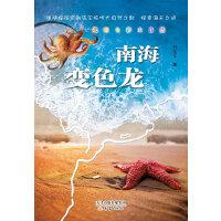 我的七彩大自然--南海变色龙(跟随探险家刘先平聆听大自然之歌,探索海天之谜)