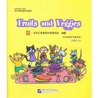 Fruits and Veggies(含1DVD)  汇佳Learning Town幼儿英语主题系列教材