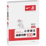 一本小学语文阅读训练100篇五年级 名师编写 开心语文