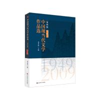 中国现当代文学作品选(下卷)(第四版)