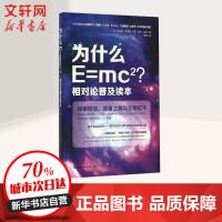为什么E=mc2?相对论普及读本 (英)布莱恩・考克斯(Brian Cox),(英)杰夫・福肖(Jeff Forsha