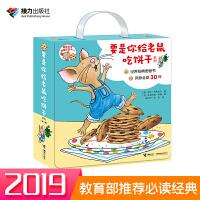 要是你给老鼠吃饼干系列 全套9册 劳拉・努梅罗夫 著一年级必读经典书目 杨玲玲彭懿 译 儿童读物少儿绘本幼儿启蒙3-6