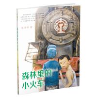 森林里的小火车――2015中国好书 彭学军 二十一世纪出版社9787556810444