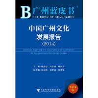 广州蓝皮书:中国广州文化发展报告(2014) 徐俊忠,陆志强,顾涧清 社会科学文献出版社