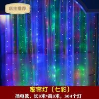 家用LED网红星星彩灯闪灯串灯满天星浪漫房间装饰瀑布灯窗帘挂灯卧室SN7525