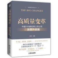 高质量变革 中国100家优秀上市公司之消费升级篇