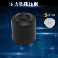 适用于电压力锅排气阀 限压阀MY-CS5035P/MY-QC50A5微压阀 图片色