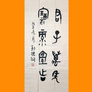 相声演员,电视剧演员,脱口秀主持人郭德纲(篆书)5