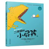 小屁孩书系之朱尔多日记 二年级的小屁孩1 黄宇著 思帆绘 中国和平出版社